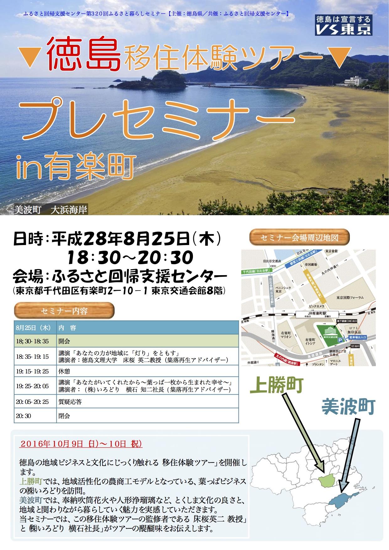 tokushima tour1