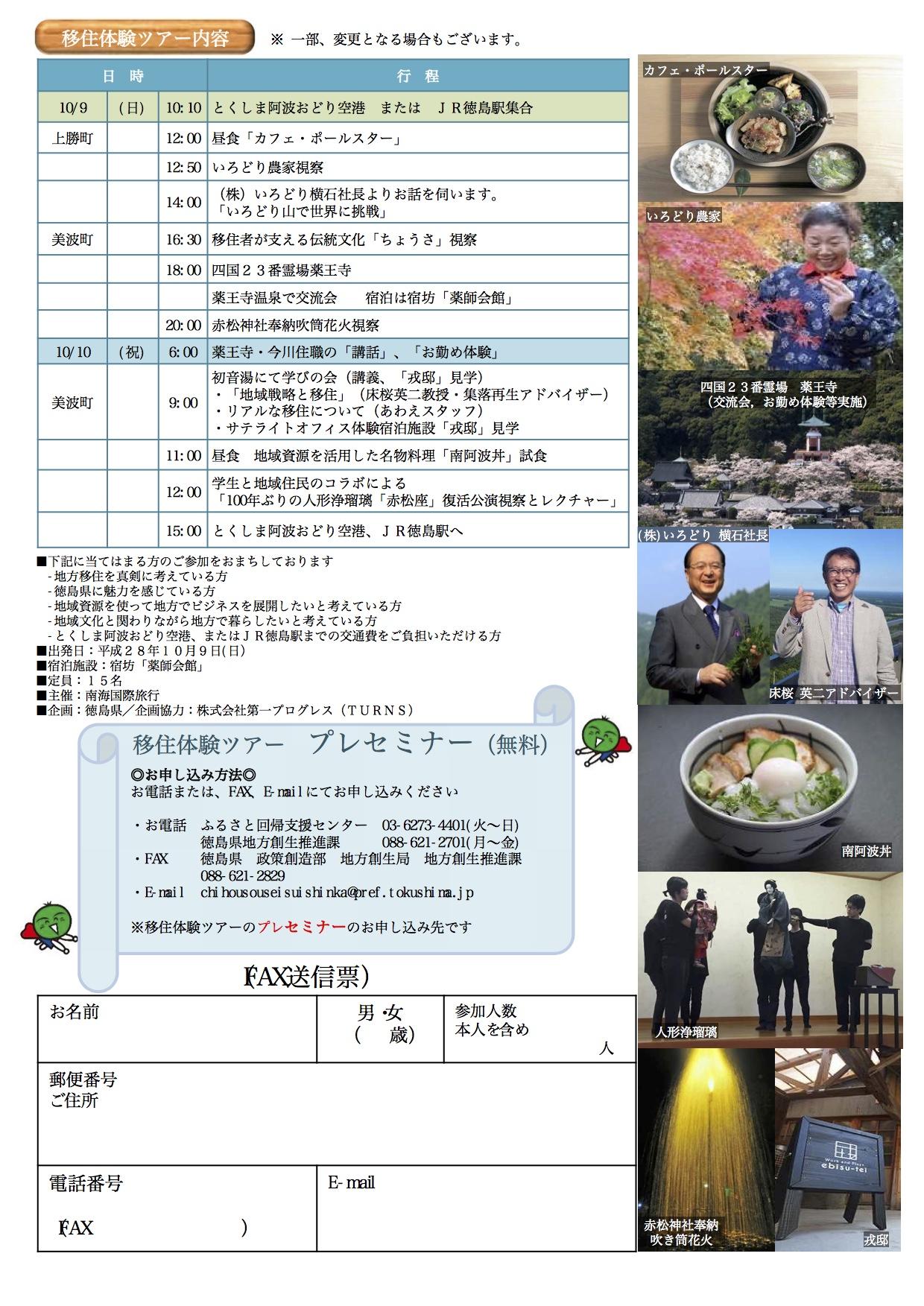 tokushima tour2