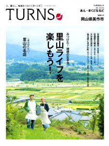 turns-vol20