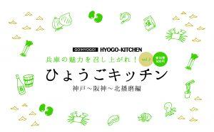 hyogokitchen
